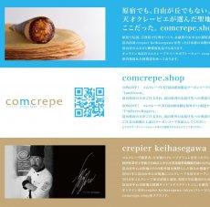 画像9: 最速明日発送。送料無料で100円お得。クレープブリュレバニラ9個セット。 (9)